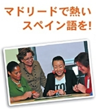 Spanish Courses in Madrid for Japanese - More Info
